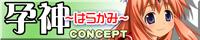 CONCEPT公式サイト